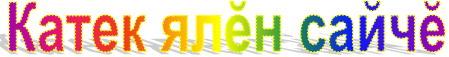 Сайт села Напольные Котяки Канашского района Чувашской республики